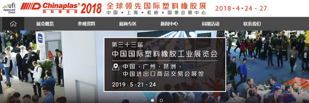 中�����H橡塑展[ChinaPlas2018]
