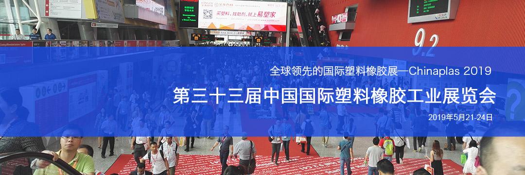 2019中�����H橡塑展