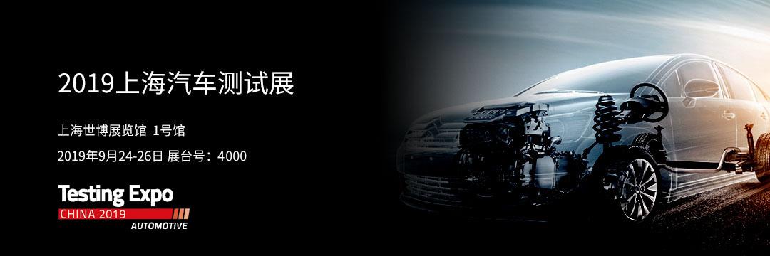 2019上海汽��y�展